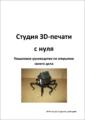 Студия 3D-печати с нуля