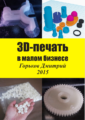 3D-печать в малом бизнесе