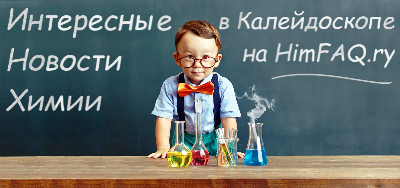 Представляем вашему вниманию калейдоскоп новостей в области химии на тематическом портале HimFAQ.ru. Фото, видео, актуальное мнение, необычная химия.