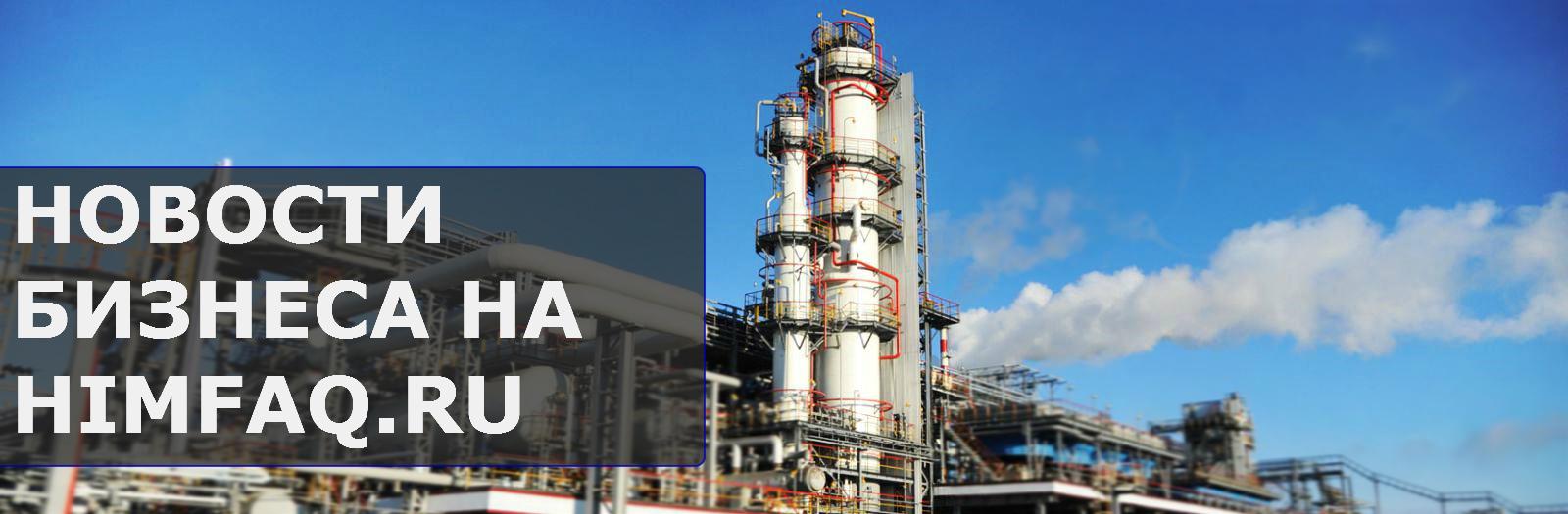 Представляем вашему вниманию новости бизнеса, экономики и финансов в области химии на тематическом портале HimFAQ.ru. Фото, видео, актуальное мнение.