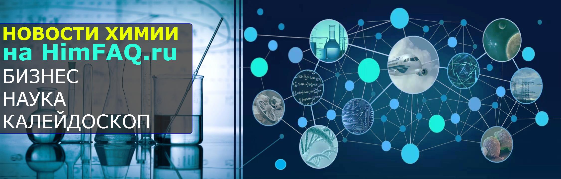Представляем вашему вниманию новости химии на портале HimFAQ.ru (химфак ру). Новости бизнеса и экономики, науки и техники, а также интересные новости химии в калейдоскопе.